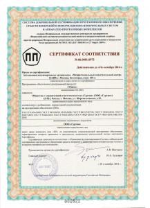 Сертификат ГОСТ (стр. 1)
