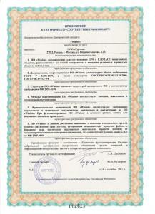 Сертификат ГОСТ (стр. 2)
