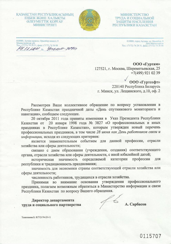 Ответ из Казахстана