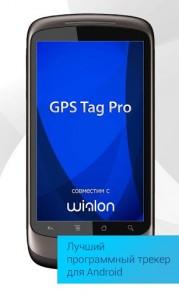 Новое приложение для мобильных устройств от Gurtam — GPS Tag Pro