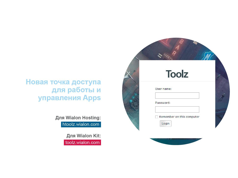 Новый проект от Gurtam — Toolz