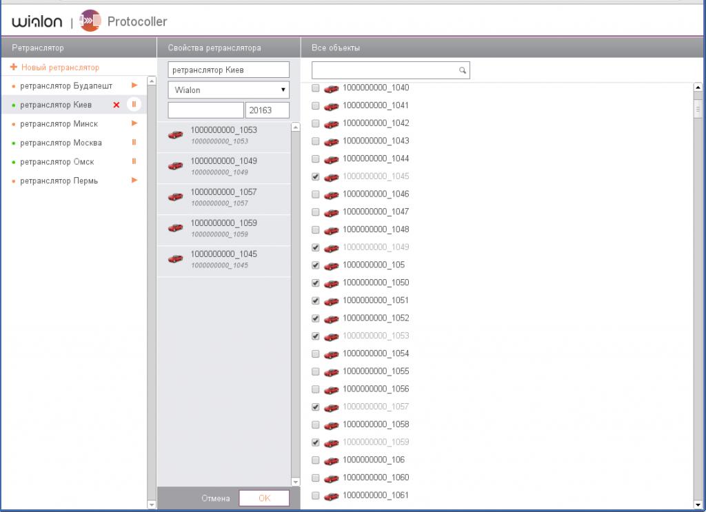 Новый Apps от Gurtam — Protocoller