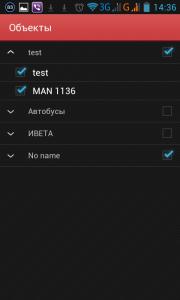Работа с объектами в приложении Wialon mobile client, разработанном «KazInterSoft» для мобильных устройств на базе Android