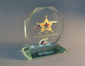 On July 25 Moscow hosted the 6th Annual International Award «The Best Company 2013»