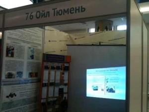 """Стенд компании """"76 Ойл Тюмень"""" на выставке """"ИНФОТЕХ-2013"""""""