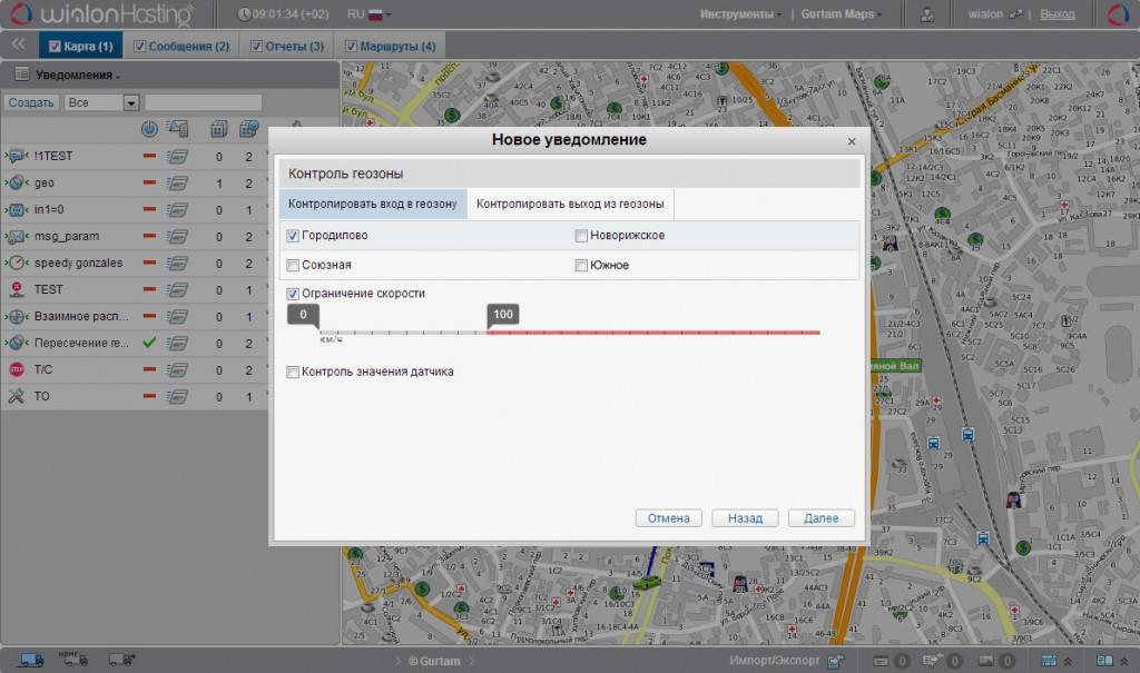 Улучшен интерфейс инструмента создания уведомлений