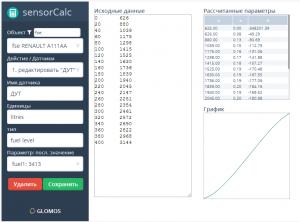 sensorCalc — приложение, которое упрощает и ускоряет работу по настройке датчиков в Wialon