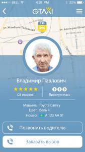 в приложении вы можете выбрать водителя, с которым хотите ехать