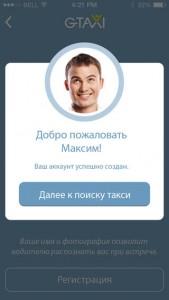 создать свой профиль в G-Taxi можно в два клика