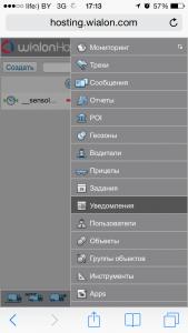 Новый улучшенный мобильный интерфейс Wialon Hosting