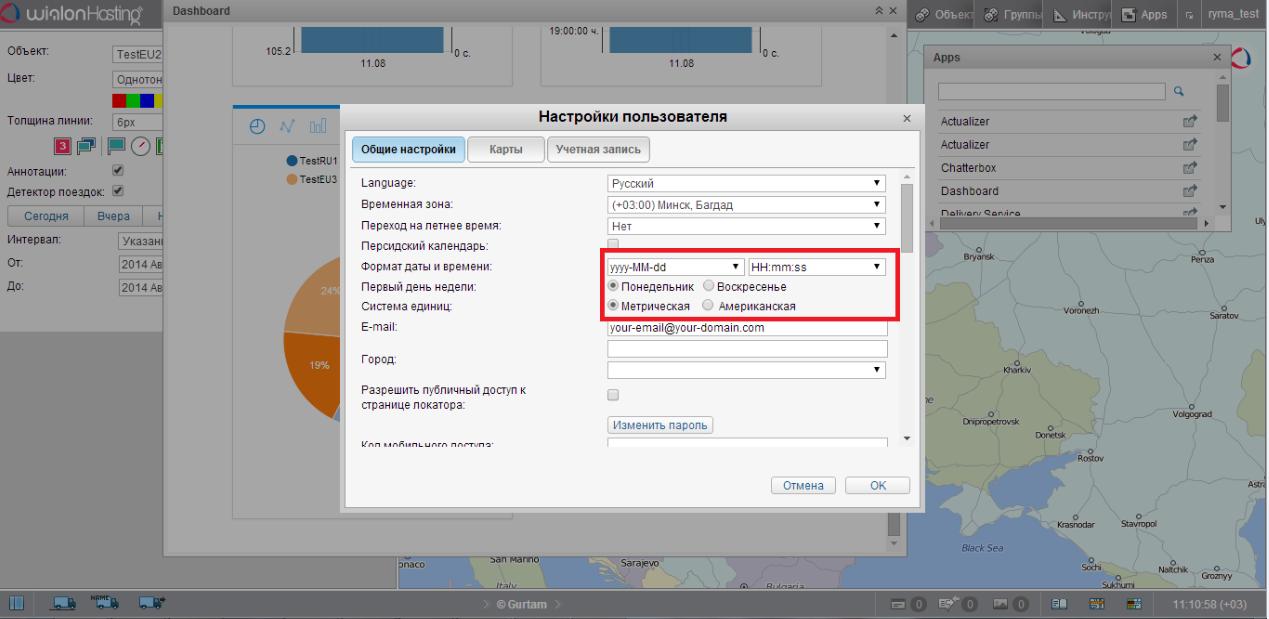 В версии Wialon Hosting 1408 добавлена возможность локализации единиц измерения, используемых вами в работе