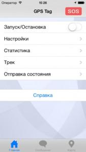 интерфейс бесплатного мобильного трекера GPS Tag для iOS