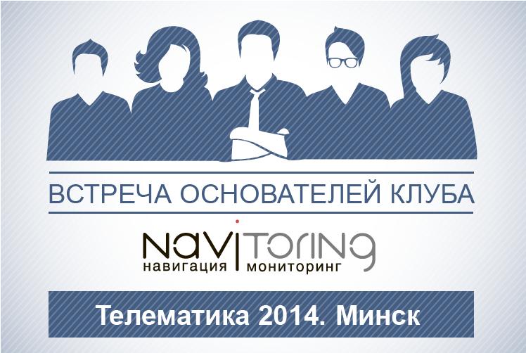 Встреча основателей клуба Навиторинг