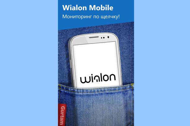 Мобильный Wialon