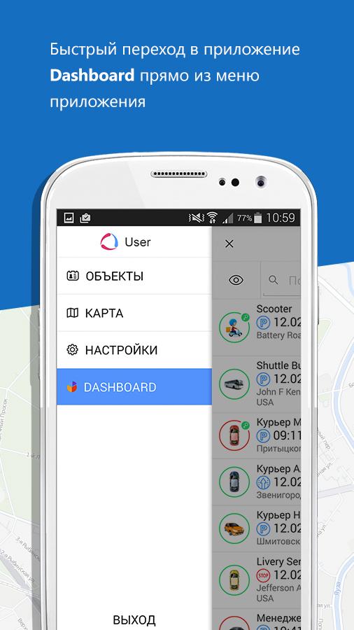 переход из меню в приложение Dashboard