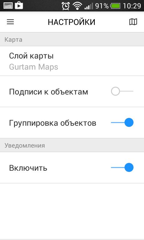 Настройки мобильного клиента WH