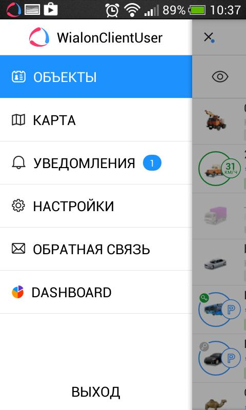 Мобильный клиент Wialon Hosting
