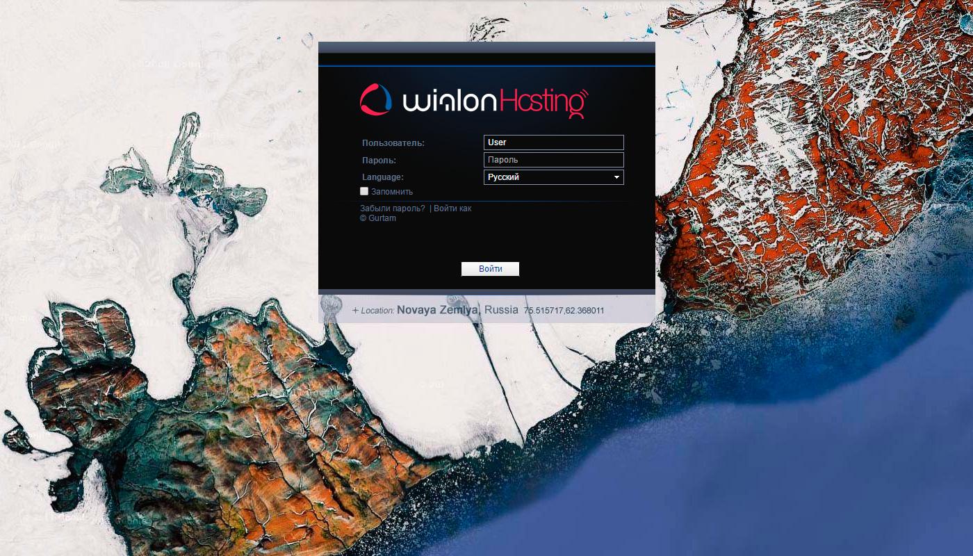 Черный Wialon