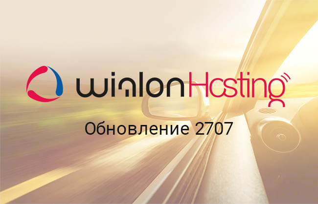 update-hosting-27-07