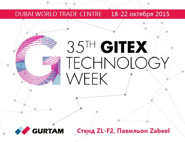 gitex_2015_ru