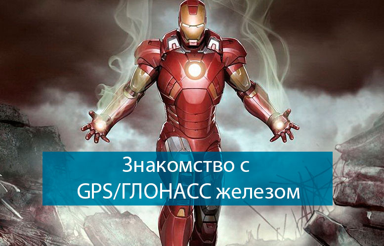 gps_man