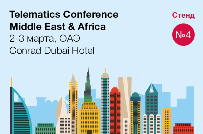 Dubai_conferenc_2016-01