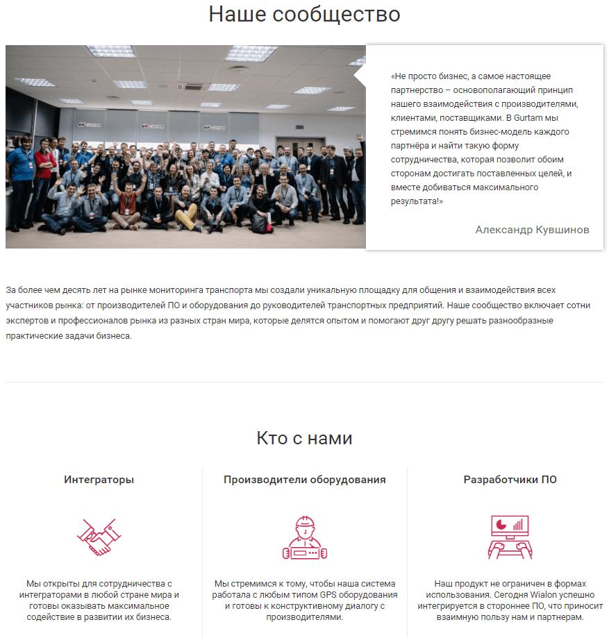 site_community_ru