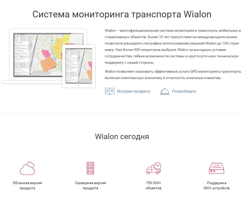site_wialon_ru