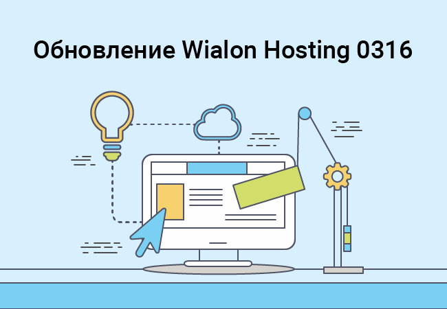 hosting_update-RU