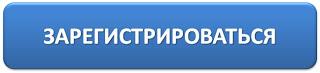 кнопка-регистрации3