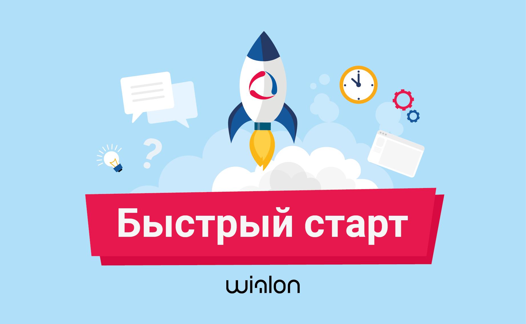 Quick_start-ru