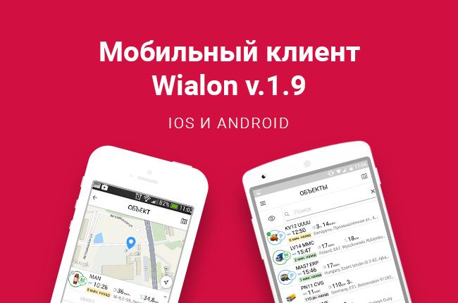wimobile_1_9_ru-1