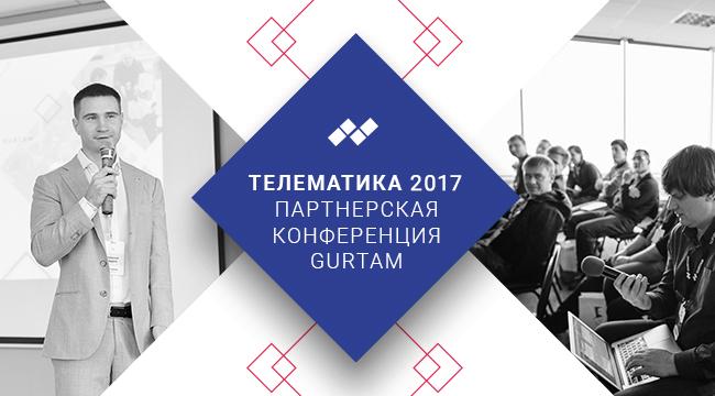 telematika-2017-ru