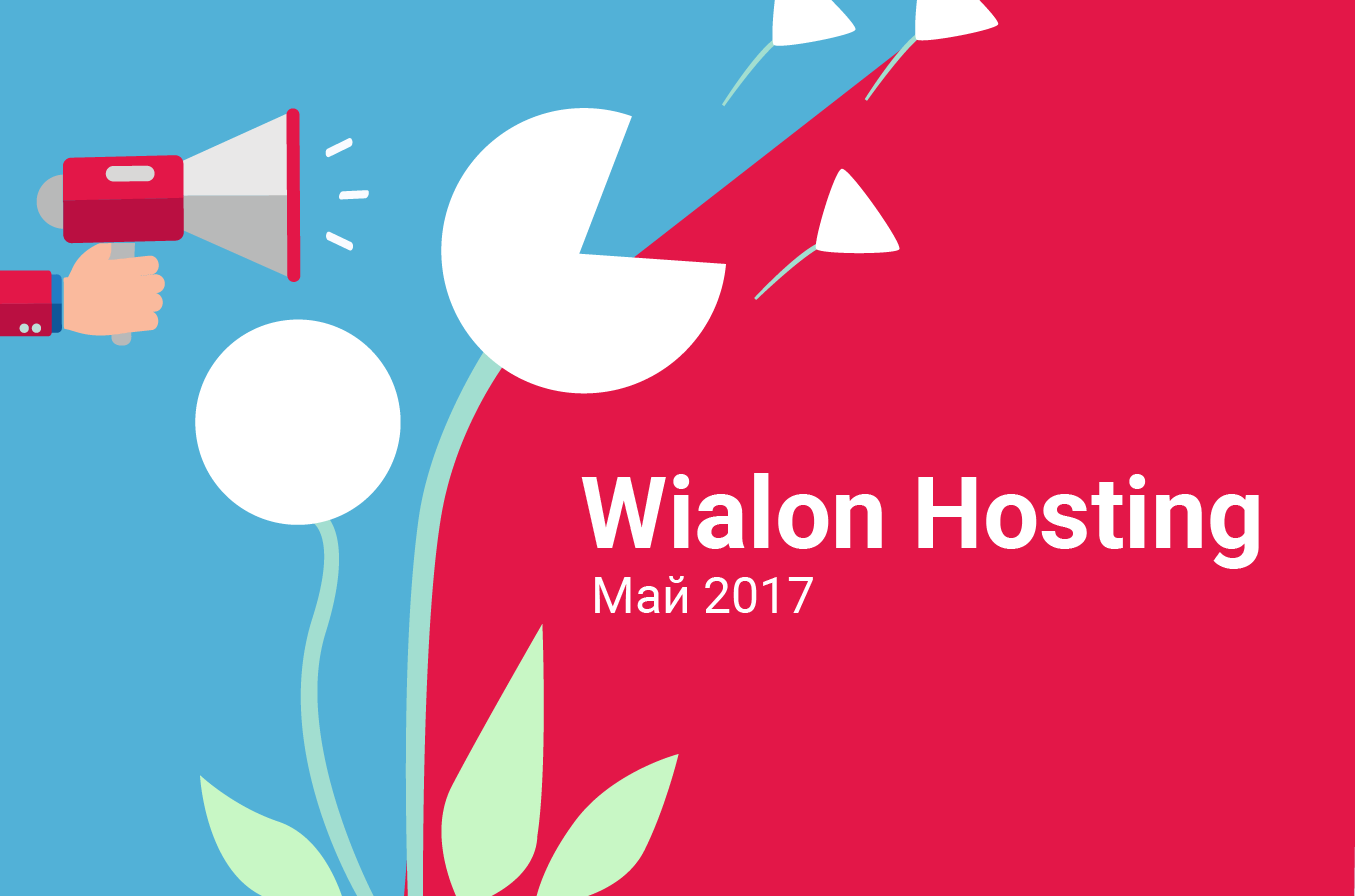 hosting_may_2017