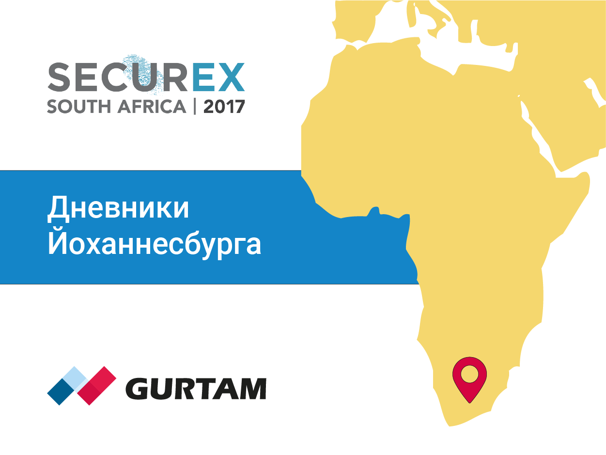 securex-ru2017