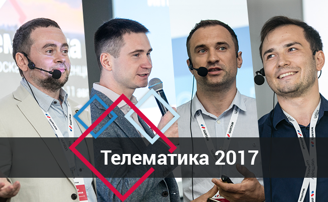 Telematics_2017_ru_blog_03