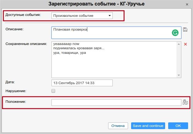 регистрациясобытий
