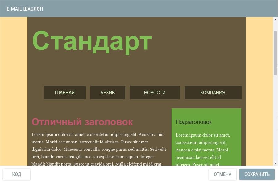 html-краса
