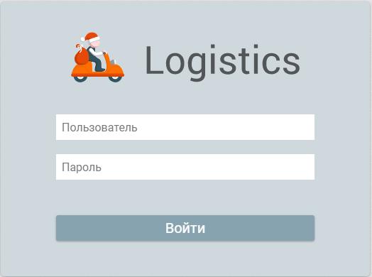 логистика рус1